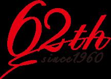健栄住宅商事 株式会社は皆様のおかげをもちまして62周年を迎える事ができました